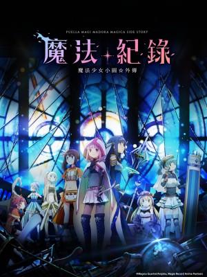 魔法纪录:魔法少女小圆外传 マギアレコード 魔法少女まどか☆マギカ外伝 (2020)