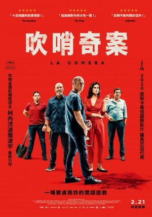 吹哨奇案 La Gomera (2019)