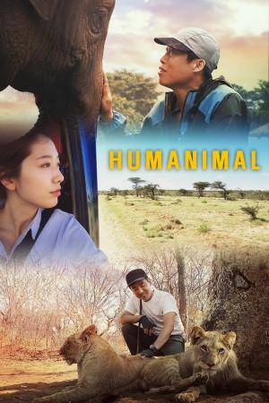 人类-动物 휴머니멀 (2020)