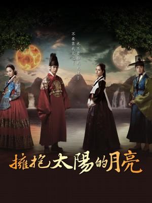 拥抱太阳的月亮 해를 품은 달 (2012)