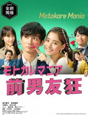 前男友狂 モトカレマニア (2019)