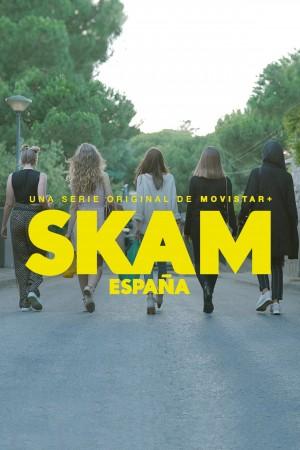 羞耻 西班牙版 第三季 SKAM España Season 3 (2020)