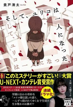 然后,百合子就独自一人了 そして、ユリコは一人になった (2020)