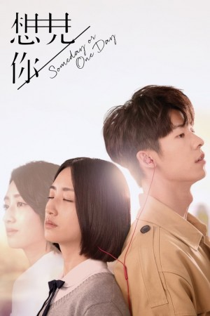 想见你 Someday or One Day (2019)