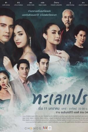 情海浪翻天 ทะเลแปร (2020)