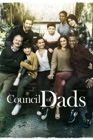 父亲委员会 Council of Dads (2020)