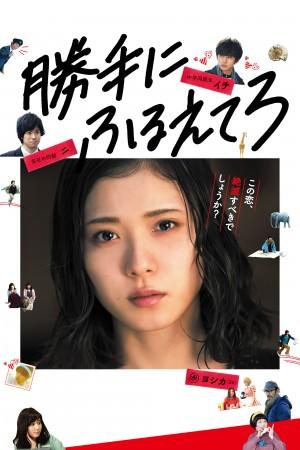 最终幻想女孩 勝手にふるえてろ (2017)