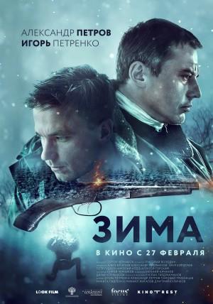 寒冬 зима (2020)