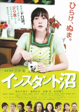 速成沼泽 インスタント沼 (2009)