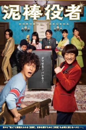 小偷演员 泥棒役者 (2017)