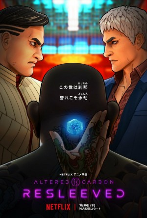 副本:义体置换 Altered Carbon: Resleeved (2020) Netflix 中文字幕