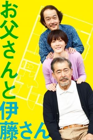 父亲与伊藤先生 お父さんと伊藤さん (2016)