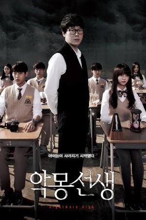 噩梦老师 악몽선생 (2016) Netflix 中文字幕