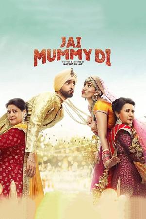 万岁老妈 Jai Mummy Di (2020)