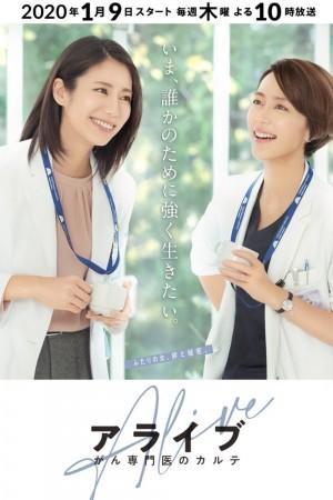 Alive 癌症专科医生病历簿 アライブ がん専門医のカルテ (2020)