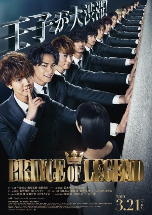 传奇王子 PRINCE OF LEGEND (2019)