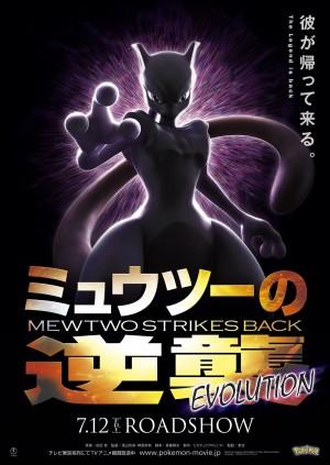 精灵宝可梦:超梦的逆袭·进化  ミュウツーの逆襲 EVOLUTION(2019)