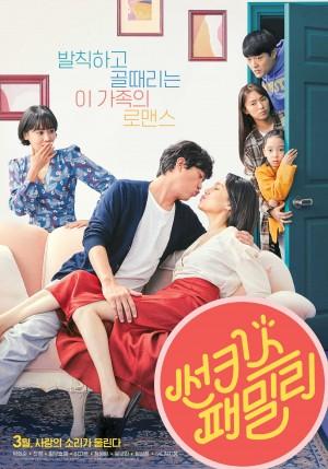 新奇士家族 썬키스트 패밀리 (2017)