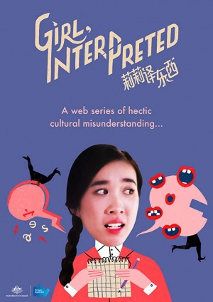 莉莉译东西 Girl, Interpreted (2020)