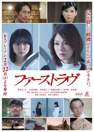 初恋 ファーストラヴ (2020)