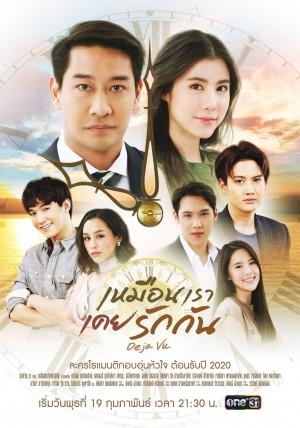 似曾相爱又归来 รักย้อนเวลา (2019)