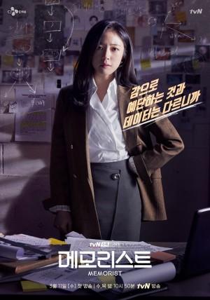 超能警探 메모리스트 (2020)
