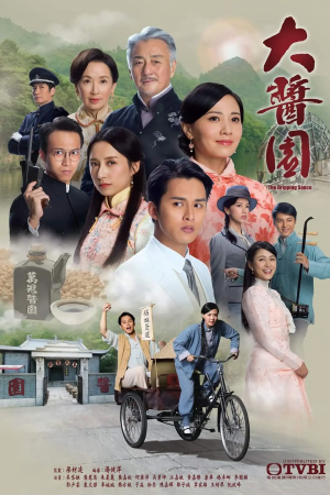大酱园 The Dripping Sauce (2019)