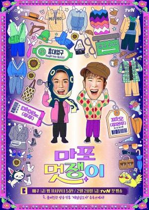 麻浦帅小伙 마포 멋쟁이 (2020)