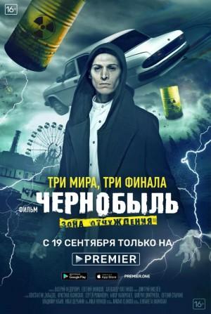 切尔诺贝利·禁区电影版 Черно́быль. Зо́на отчужде́ния (2019)