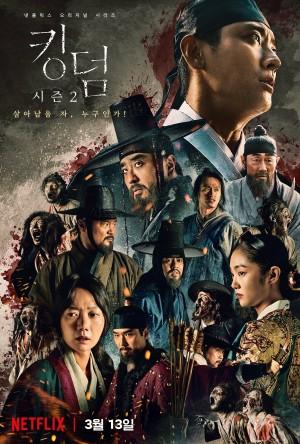 王国 第三季 킹덤 Season 3 (2022)