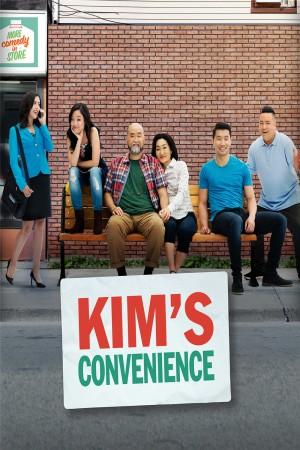 金氏便利店 第四季 Kim's Convenience (2020)