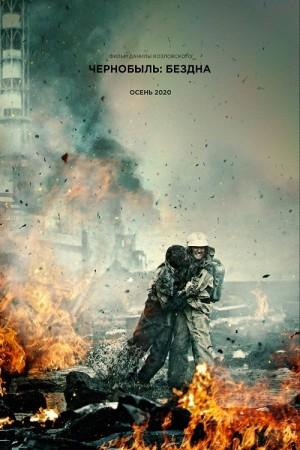 切尔诺贝利:深渊 Чернобыль: Бездна (2020)