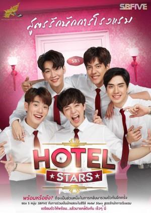 酒店之星 สูตรรักนักการโรงแรม (2019)