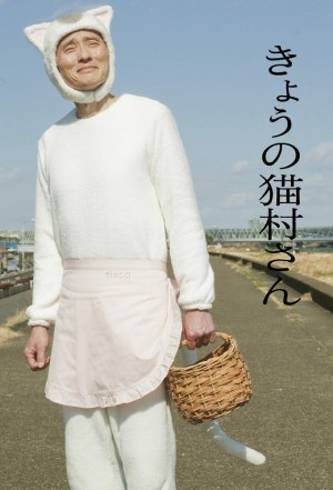 今日的猫村小姐 きょうの猫村さん (2020)