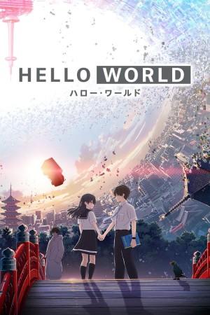你好世界 HELLO WORLD (2019)