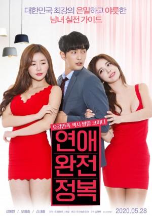 Love Conquest 연애 완전 정복 (2020)