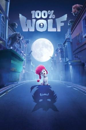 纯种狼 100%Wolf (2020)