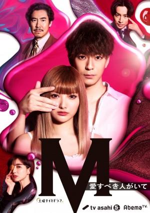 M 为了心爱的人 M 愛すべき人がいて (2020)