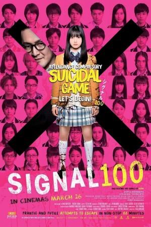 信号100 シグナル100 (2020)