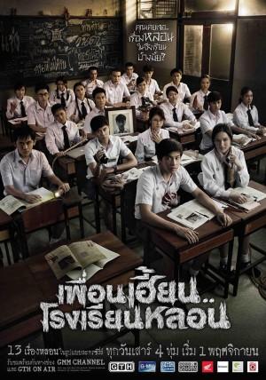 鬼校亡友 เพื่อนเฮี้ยน..โรงเรียนหลอน (2014)