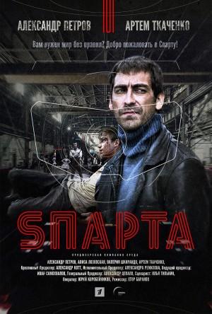 S'parta (2018)