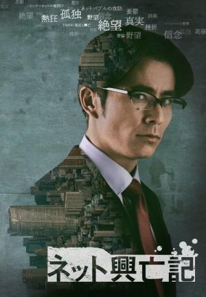 互联网兴亡记 ネット興亡記 (2020)