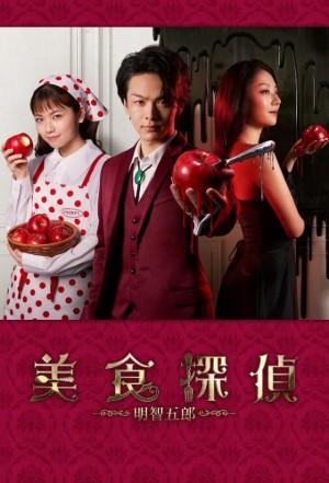 美食侦探 明智五郎 美食探偵 明智五郎 (2020)