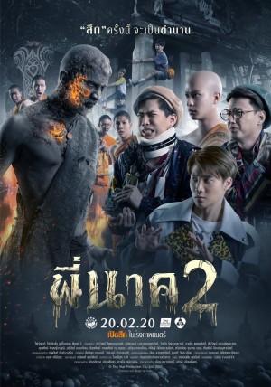 鬼寺凶灵2 พี่นาค 2 (2020)