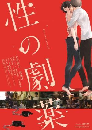 性之剧毒 性の劇薬 (2020) 中文字幕