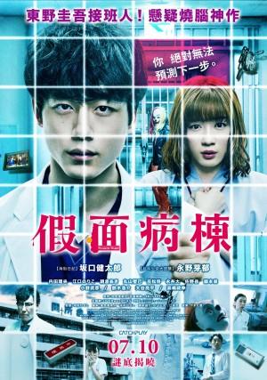 假面病房 仮面病棟 (2020)