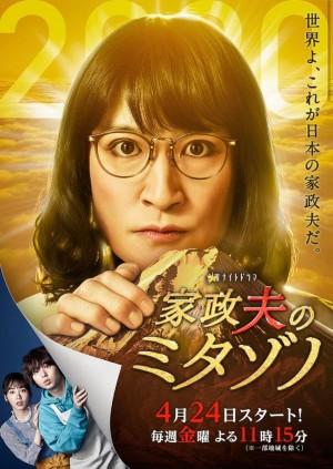 家政夫三田园4 家政夫のミタゾノ 4 (2020) 中文字幕