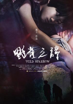 野雀之诗 Wild Sparrow (2019)