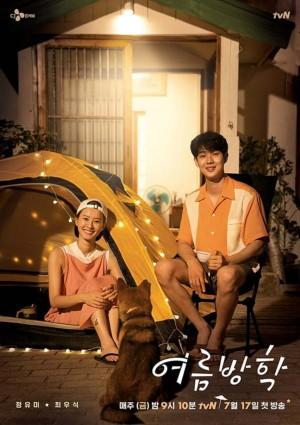 暑假 여름방학 (2020) 繁中字幕