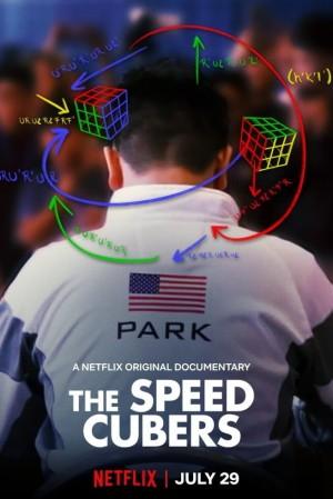 魔方高手 The Speed Cubers (2020)
